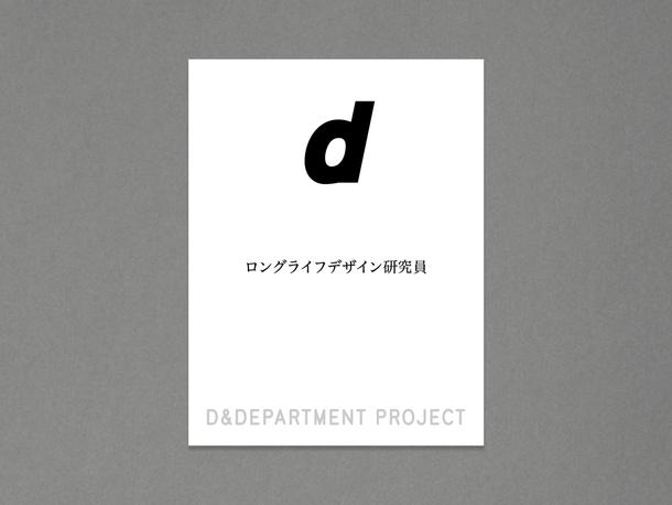 "D&DEPARTMENTが初のクラウドファンディングに挑戦、""長く続くいいもの""を繋いでいくロングライフデザイン研究員を募集"