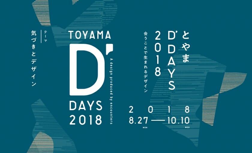 """""""ものづくり王国・富山""""のデザイン交流イベント「とやまD'DAYS」が8月27日より初開催"""