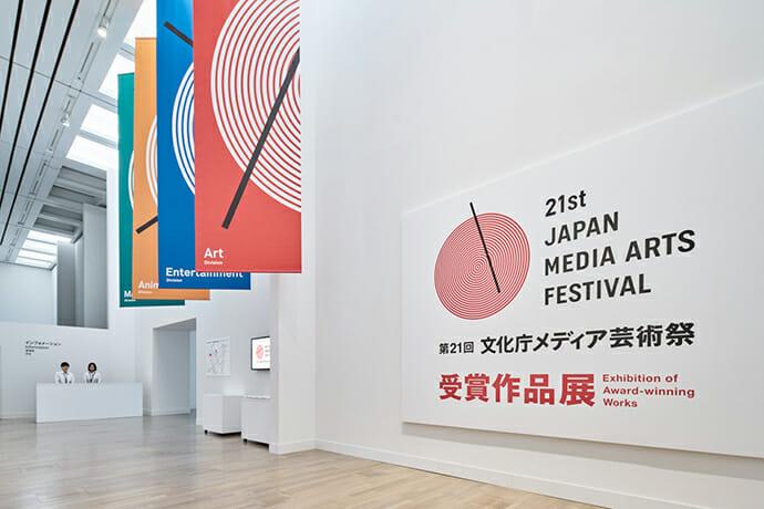 メディア芸術の総合フェスティバル「第22回文化庁メディア芸術祭」、8月1日より作品募集を開始