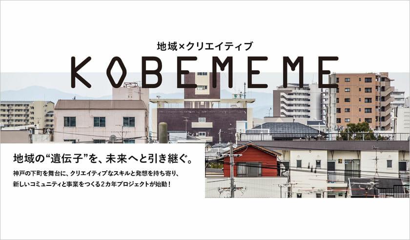 神戸の下町を舞台に、新しいコミュニティと事業をつくるワークショップ「KOBE MEME」参加者募集中