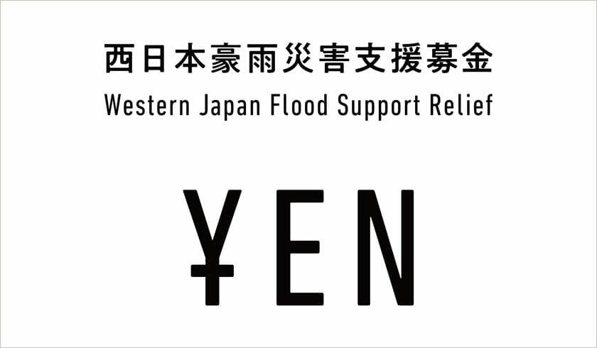 片山正通・谷尻誠・吉田愛が発起人となり、西日本豪雨災害支援募金プロジェクト《 YEN 》がスタート