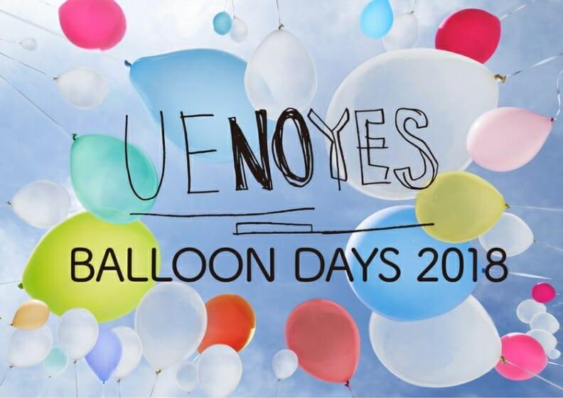 UENOYES バルーン DAYS 2018