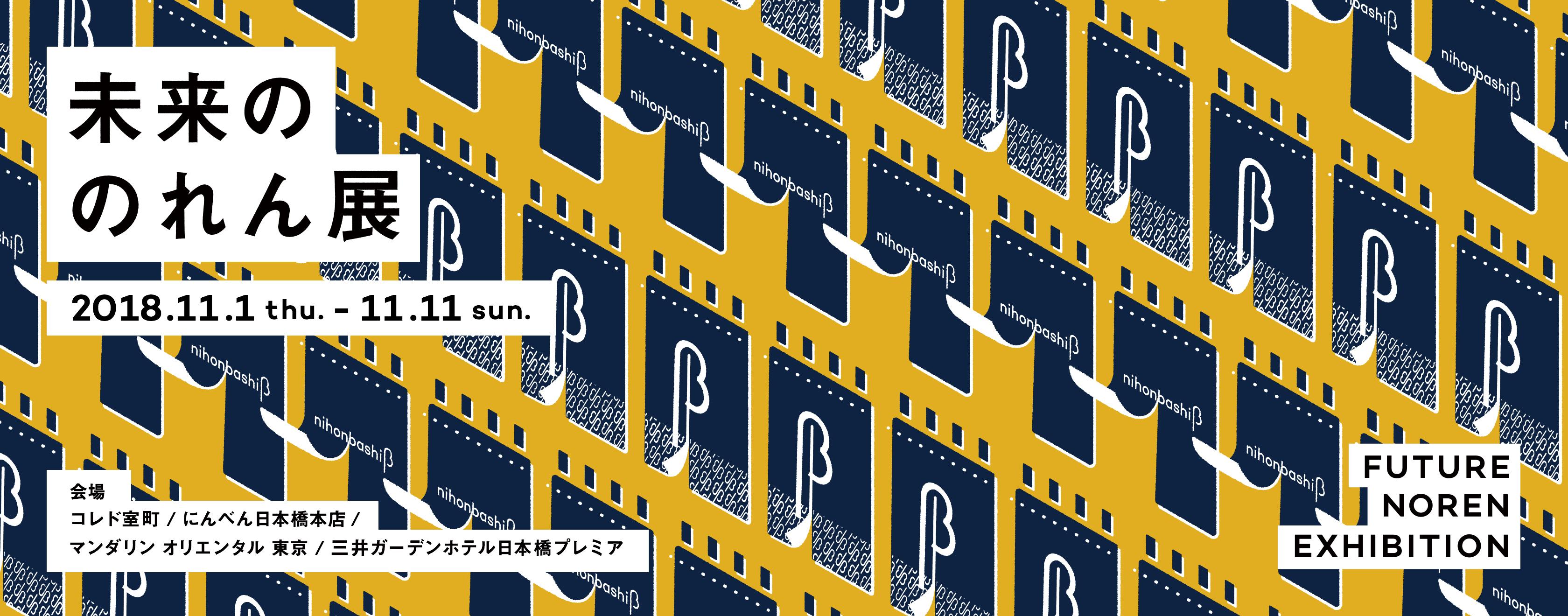 11月1日から11月11日(1並び!)まで開催される『未来ののれん展』