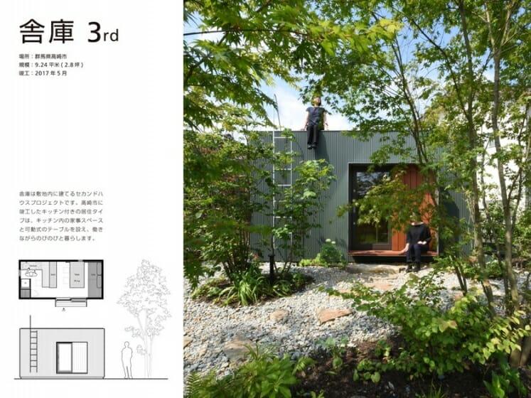 「舎庫」プロジェクト (2)