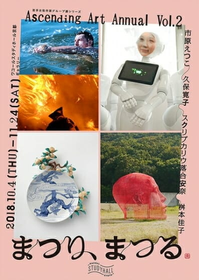 Ascending Art Annual Vol.2「まつり、まつる」