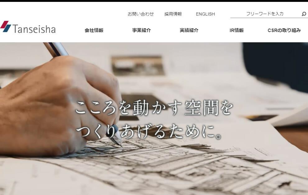 """株式会社丹青社 Webサイト <a href=""""https://www.tanseisha.co.jp/"""" rel=""""noopener"""" target=""""_blank"""">https://www.tanseisha.co.jp/</a>"""