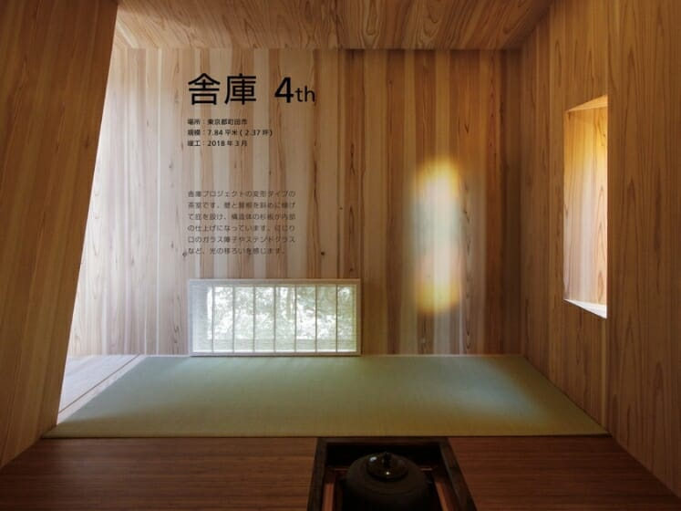 「舎庫」プロジェクト (3)