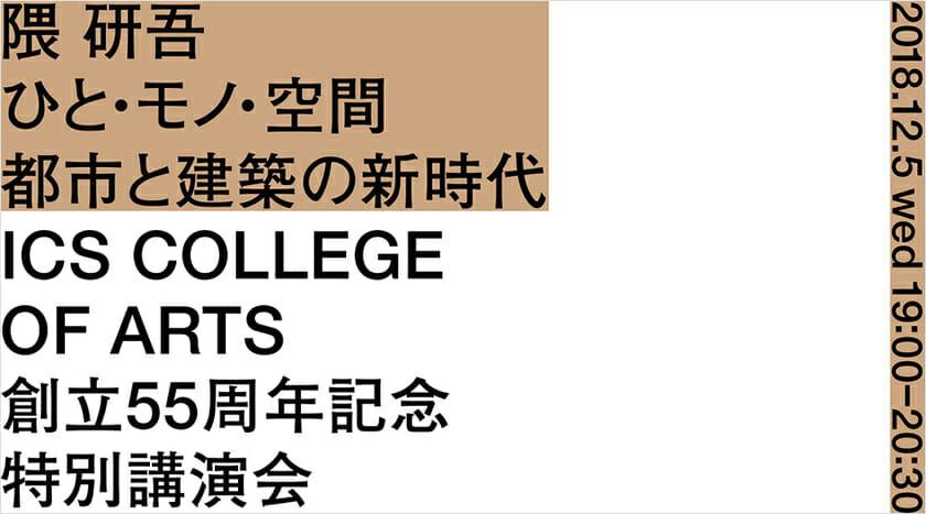 ICSカレッジオブアーツ創立55周年記念 隈研吾特別講演会