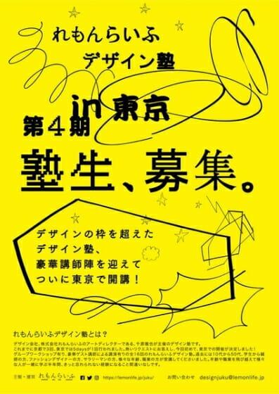 千原徹也が主催する「れもんらいふデザイン塾」が東京での開催を決定、入塾の応募締切は10月13日まで