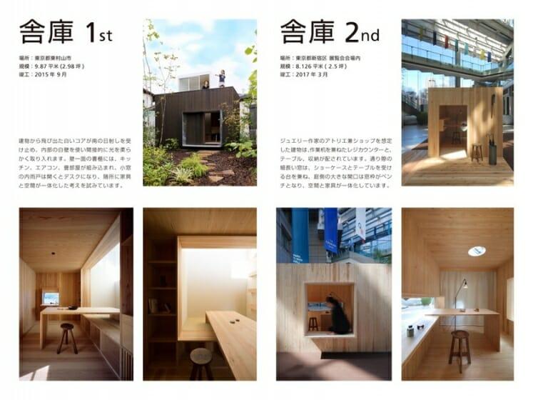 「舎庫」プロジェクト (1)