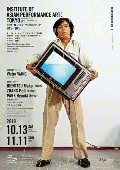 Institute of Asian Performance Art: Tokyo