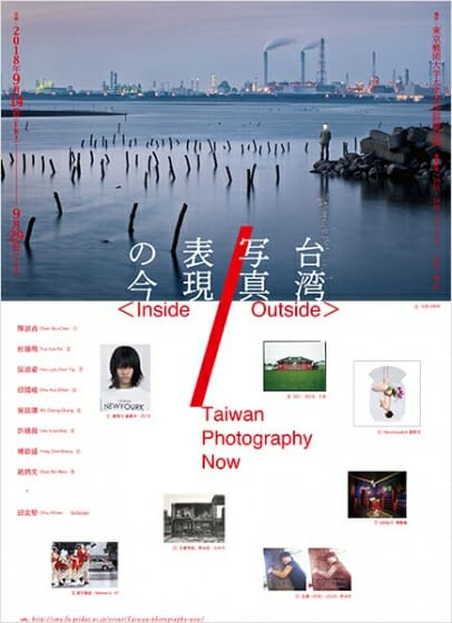 台湾写真表現の今 inside outside デザイン アートの展覧会