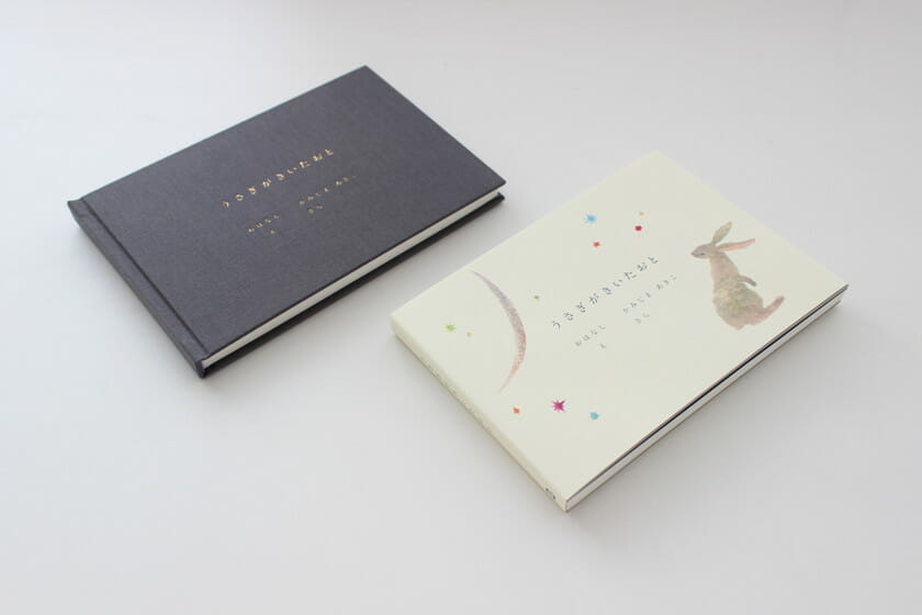 左が布貼上製本の美篶堂版、右が書店流通用のBook&Design版。『うさぎがきいたおと』
