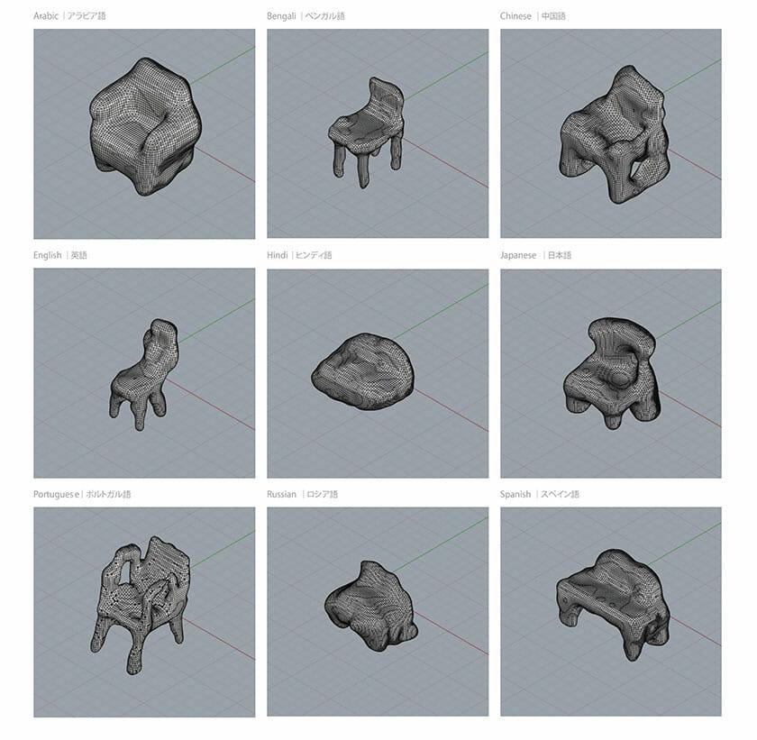 上位9か国語別の椅子のボクセルデータをもとに生成された滑らかな椅子