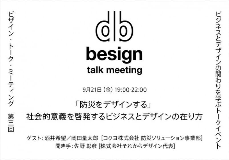 """""""besign"""" talk meeting 第3回「防災をデザインする」"""