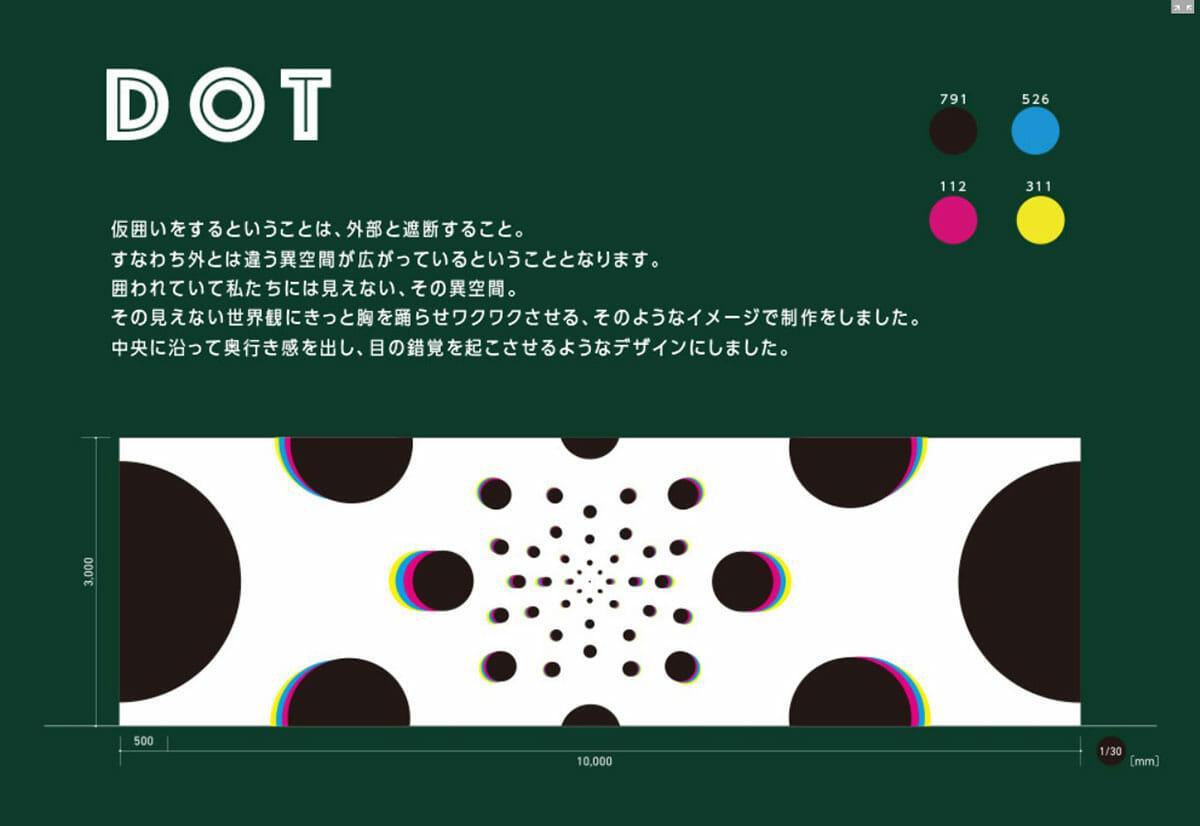 銀賞「DOT」