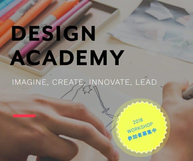 未来を創造する人材を育成するRCA×IIS Tokyo Design Lab主催による「DESIGN ACADEMY」が開講、参加者を募集中