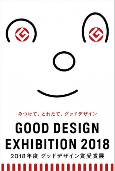 GOOD DESIGN EXHIBITION 2018 イメージビジュアル(デザイン:原田祐馬)