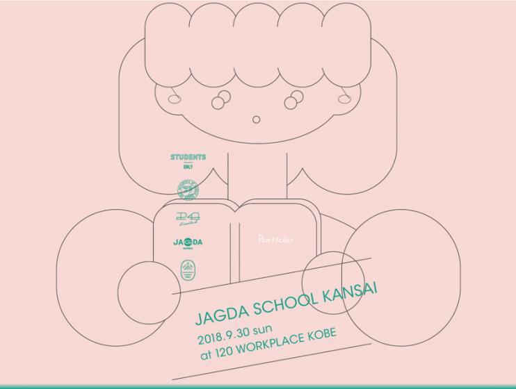 JAGDA SCHOOL KANSAI 2018
