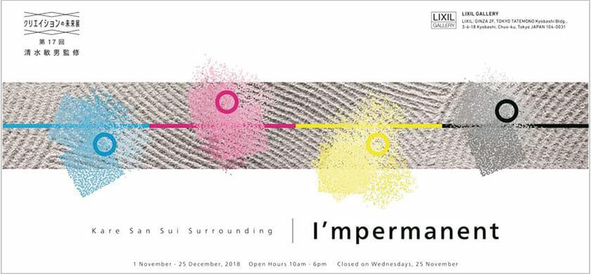 クリエイションの未来展 第17回 清水敏男監修 第二期:枯山水サラウンディング「I'mpermanent」