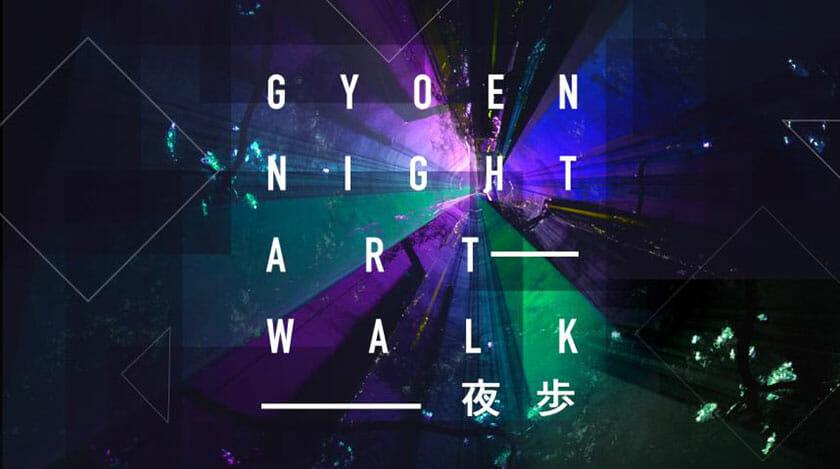 夜の新宿御苑で光と音のインスタレーションを展開、「新宿御苑 OPEN PARK プロジェクト」が10月12日・13日に開催