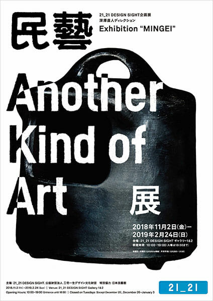 民藝 MINGEI -Another Kind of Art展