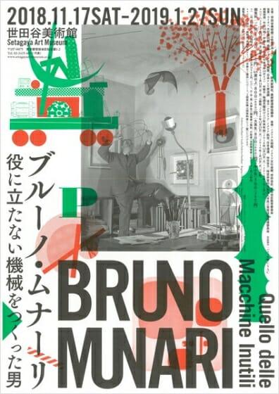 【プレゼント】『ブルーノ・ムナーリ-役に立たない機械をつくった男』ご招待券(東京都)