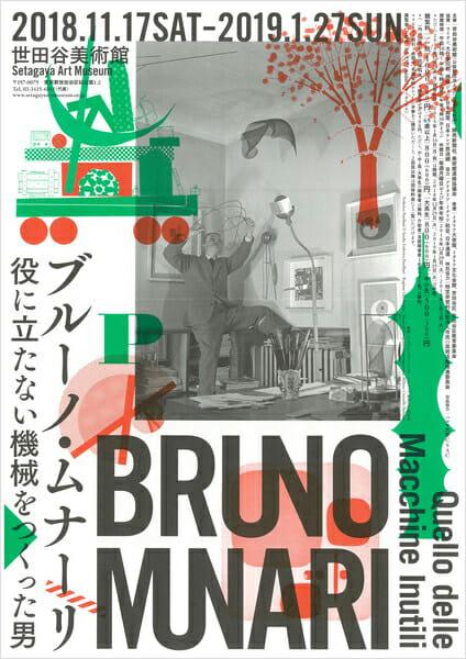ブルーノ・ムナーリ-役に立たない機械をつくった男