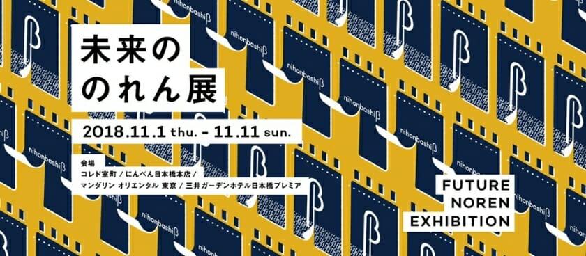 日本橋の未来をつくる共創プロジェクト「nihonbashi β」の成果発表、「未来ののれん展」が11月1日から4店舗で開催