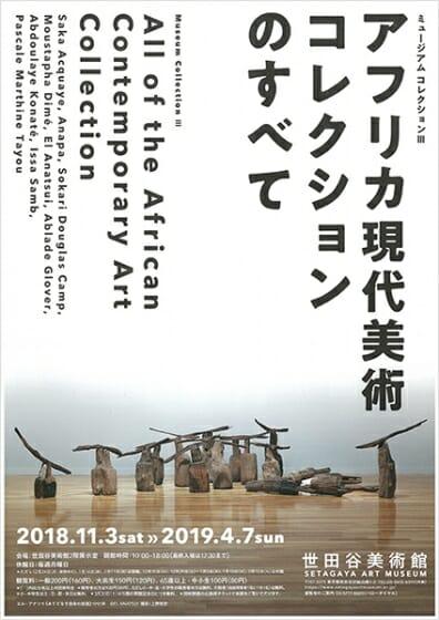 ミュージアム コレクションⅢ アフリカ現代美術コレクションのすべて