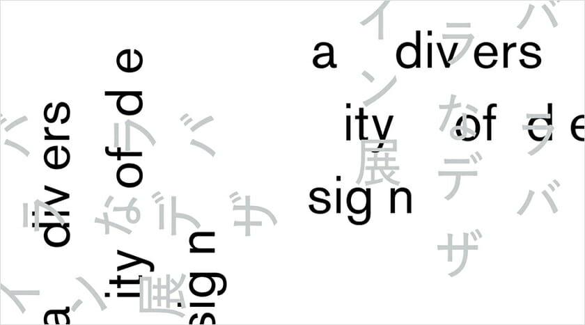 ICS校友会主催「バラバラなデザイン展 / a diversity of design」