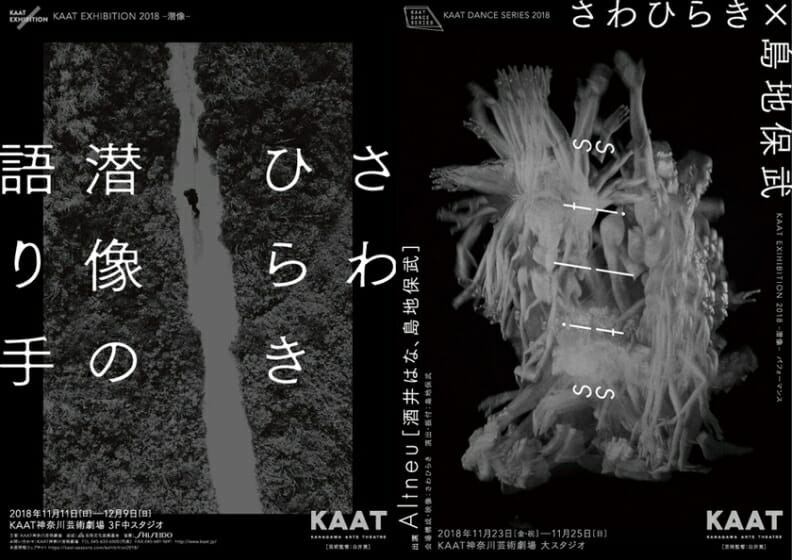 KAAT Exhibition 2018 -潜像-