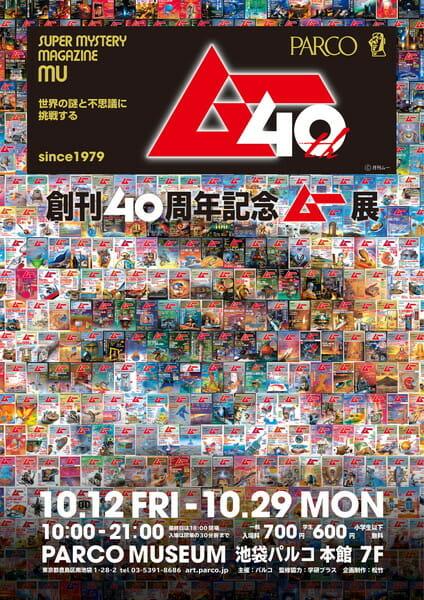 創刊40周年記念 ムー展