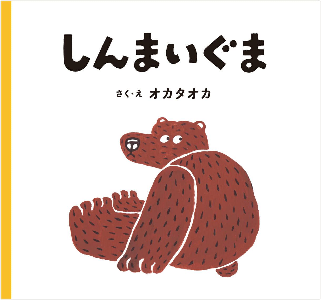 写真家・若木信吾さんが立ち上げた絵本レーベル『若芽舎』から発売された、オカタオカさんが作画・原作を書き下ろした絵本『しんまいぐま』