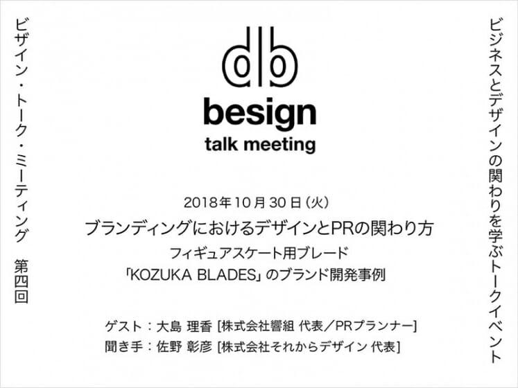 """""""besign"""" talk meeting 第4回「ブランディングにおけるデザインとPRの関わり方 」"""