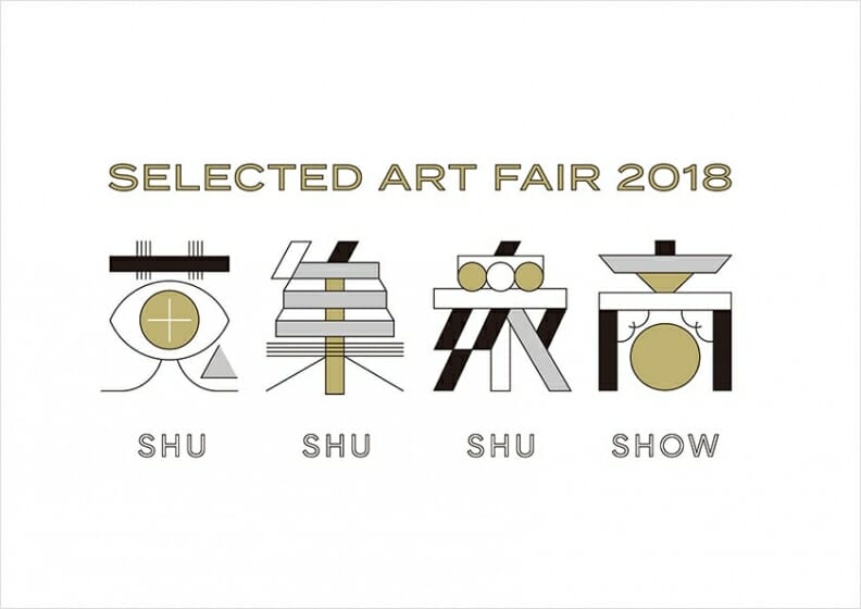 Selected Art Fair 2018 「蒐集衆商」