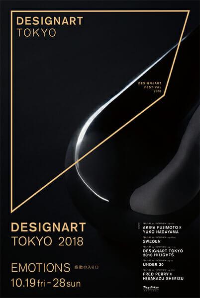 デザイン&アートフェスティバル「DESIGNART TOKYO 2018」が、10月19日から10日間にわたって都内で85か所で開催