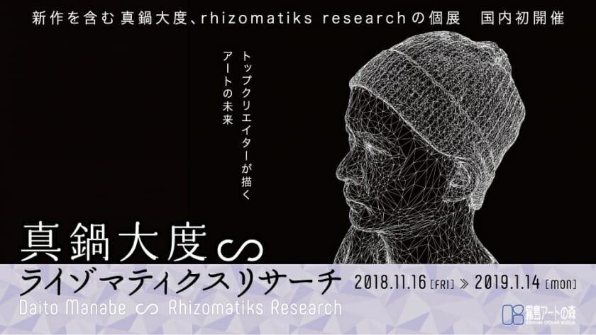 国内の美術館では初となる真鍋大度の個展「真鍋大度 ∽ ライゾマティクスリサーチ」が、11月16日から鹿児島県霧島アートの森で開催