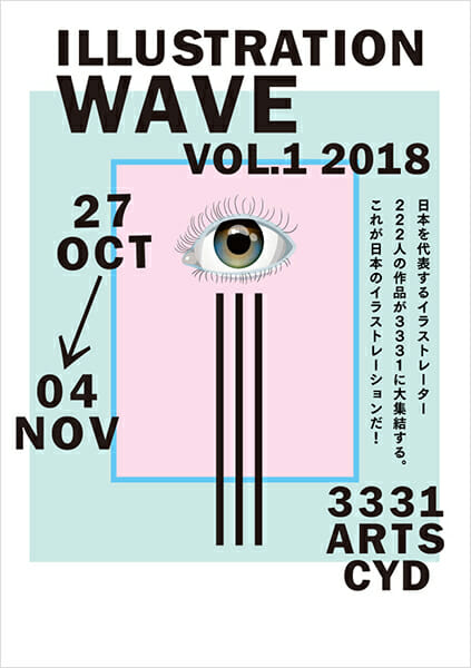 ILLUSTRATION WAVE VOL.1 2018