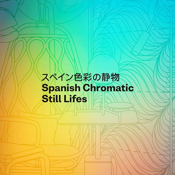 スペインデザインの魅力を堪能できるインテリア製品展示会「スペイン色彩の静物」が、スペイン大使館にて10月30日より開催