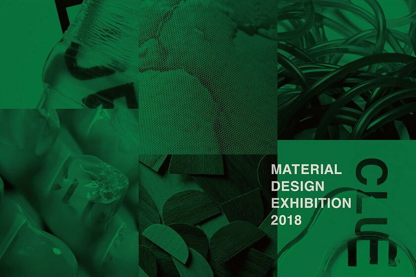 MATERIAL DESIGN EXHIBITION 2018