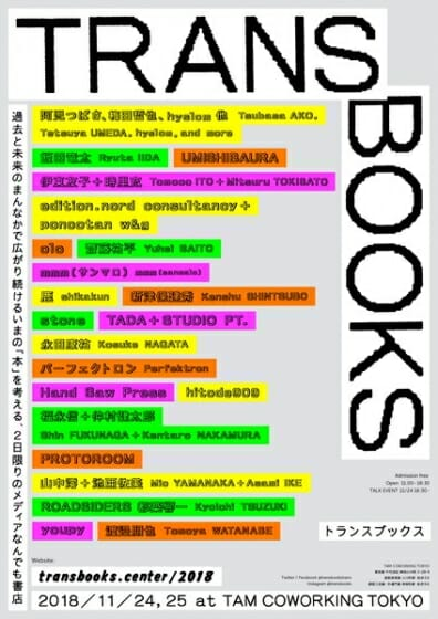 「本」と「読書」をいま考える、メディアなんでも書店「TRANS BOOKS」が11月24日から2日間にわたって開催
