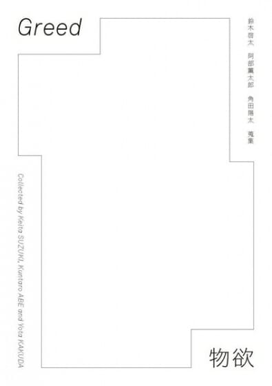 角田陽太・鈴木啓太・阿部薫太郎が物欲に抗うことなく集めた3氏のコレクションを展示、「物欲展」が10月23日からaiiimaで開催