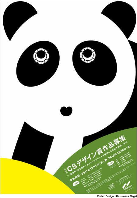募集ポスターは第4回以降、32年間ずっと永井一正氏がデザインを手がけている