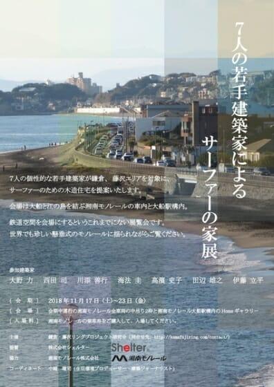 鎌倉・藤沢リングプロジェクト研究会