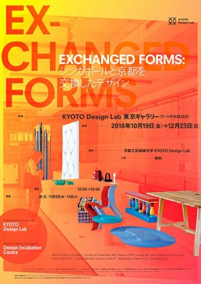 EXCHANGED FORMS:シンガポールと京都を交換したデザイン