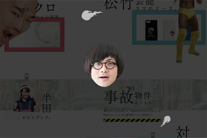 松竹芸能 ONLINE STORE (3)