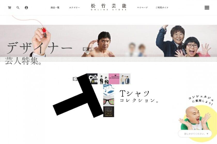 松竹芸能 ONLINE STORE (4)