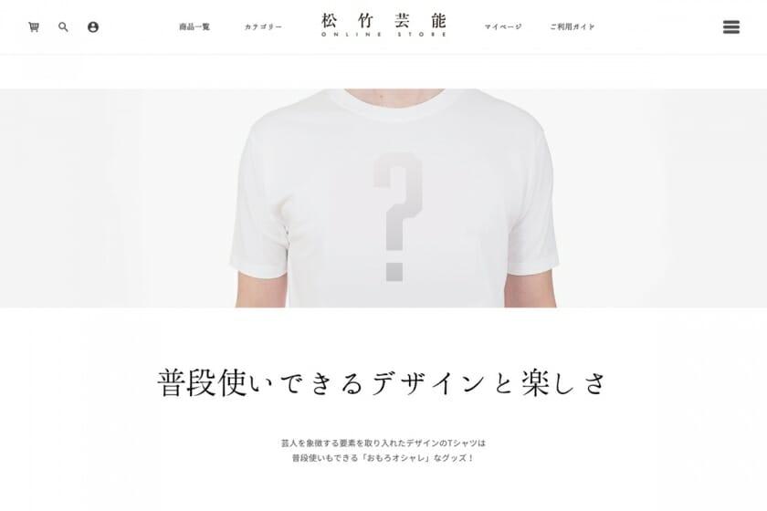 松竹芸能 ONLINE STORE (5)