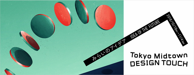 花原正基さんによる「Tokyo Midtown DESIGN TOUCH 2018」メインビジュアル